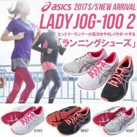 asics(アシックス)LADY JOG 100 2 になります。  JOG 100シリーズ最新モデ...