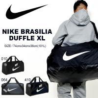 NIKE (ナイキ) ナイキ ブラジリア ダッフル XL になります。  メンズ・レディース・男性・...
