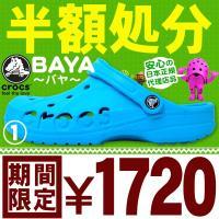 【堂々の★第1位獲得アイテム★(メンズシューズカテゴリー)】クロックス(crocs)  バヤ(Bay...