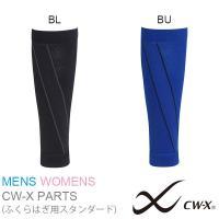 CW-X パーツ(ふくらはぎ用スタンダード)ワコール Wacoal 男女兼用・ユニセックス   CW...
