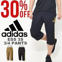 adidas (アディダス) ESS 3S 3/4パンツ になります。  adidasのトレーニング...