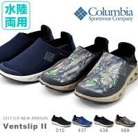 コロンビア(Columbia) Ventslip II (ベントスリップ2) 紳士・男性用  高度の...