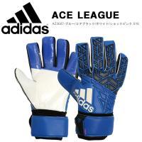 adidas ACE LEAGUE アディダス エース リーグ  全てのゴールキーパーに贈るアイテム...
