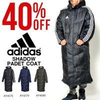 adidas (アディダス) SHADOW ロング パデッドコート になります。  メンズ・紳士・男...