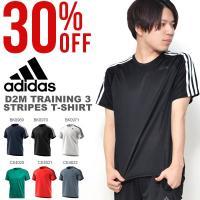 adidas (アディダス) D2M トレーニング3ストライプスTシャツ になります。  メンズ・男...