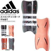 adidas アディダス ストロング シンガード  「強い!」シンガード。 2014年モデル対比で1...