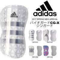 adidas (アディダス) バイオガードCG-X シンガード になります。  ウレタンむき出し商品...