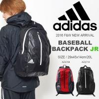 adidas (アディダス) ベースボールバックパックJr になります。  キッズ・ジュニア・子ども...