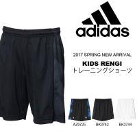 adidas (アディダス) KIDS RENGI トレーニングショーツ になります。  ジュニア用...
