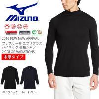 ミズノ(MIZUNO) ブレスサーモ エブリプラス ハイネック 長袖シャツ になります。  メンズ・...