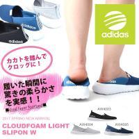 adidas (アディダス) CLOUDFOAM LIGHT SLIPON W になります。  レデ...