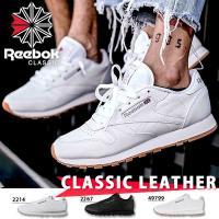 スニーカー リーボック Reebok メンズ レディース CL LTHR クラシックレザー シューズ 靴 本革 天然皮革 レザー 送料無料