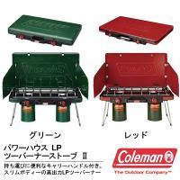 Coleman(コールマン)パワーハウス LP ツーバーナーストーブ II  持ち運びに便利なキャリ...