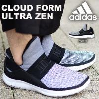 adidas (アディダス) クラウドフォームウルトラ ZEN になります。  メンズ・レディース・...
