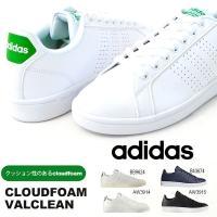 adidas (アディダス) CLOUDFOAM VALCLEAN になります。  メンズ・男性・紳...