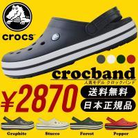 【日本正規品】crocs crocband クロックス クロックバンド 婦人・女性用 夢のような履き...