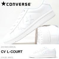 CONVERSE CV L-COURT コンバース CV エル コート 婦人・女性用  人気のあるク...