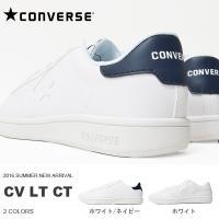 CONVERSE CV LT CT コンバース CV ライトコート 男女兼用・ユニセックス  新パタ...