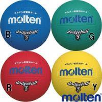 モルテン(molten) ドッジボール 2号球 ファミリー、レクリエーションに使える。 突き抜け防止...