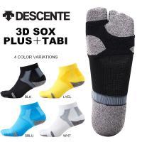 デサント(DESCENTE) 3D SOX plus+tabi になります。  メンズ・レディース・...