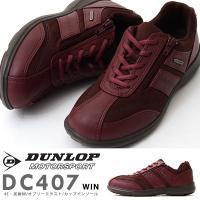 DUNLOP COMFORT WALKER ダンロップ コンフォートウォーカー 婦人・女性用  フレ...