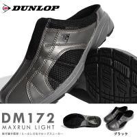 DUNLOP MAXRUN LIGHT M172 ダンロップ マックスラン ライト M172 男女兼...
