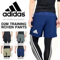 adidas (アディダス) D2M トレーニングウーブンハーフパンツ になります。  メンズ・男性...