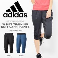 adidas (アディダス) W M4T トレーニング ニットカプリパンツ になります。  レディー...