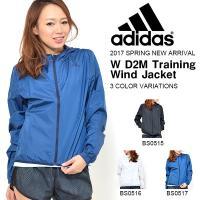adidas (アディダス) W D2M トレーニング ウインドジャケット になります。  レディー...