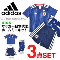 adidas (アディダス) Kidsサッカー日本代表 ホームミニキット になります。  日本を担う...
