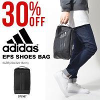 adidas (アディダス) EPS シューズバッグ になります。  メンズ・レディース・男性・女性...