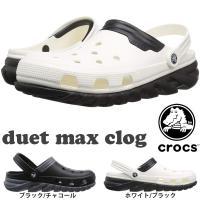 crocs duet max clog クロックス デュエット マックス クロッグ 201398 男...