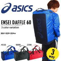 asics(アシックス) ENSEI ダッフル60   ショルダーパッド付きでバックパック/ボストン...