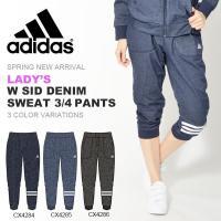 adidas (アディダス) W SID デニムスウェット 3/4パンツ になります。  レディース...