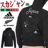 日本限定スカジャン風スウェット フルジップ パーカー アディダス adidas メンズ オールブラックス ALL BLACKS 龍柄 日本地図 ラグビー 2019秋新作 FYO14