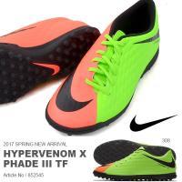 NIKE HYPERVENOM X PHADE III TF ナイキ ハイパーヴェノム X フェイド...
