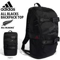 バックパック アディダス adidas オールブラックス ALL BLACKS BACKPACK TOP 29リットル リュックサック ラグビー 2020春新作 IEZ30