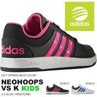 adidas NEOHOOPS VS K アディダス ネオフープス VS K キッズ・ジュニア・子ど...