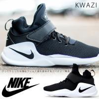 NIKE KWAZI ナイキ クワザイ 844839 紳士・男性用  堂々としたバスケットボールスタ...