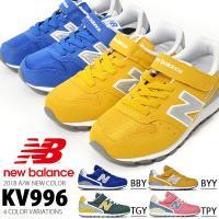 ニューバランス(new balance) KV996 となります。  【日本正規代理店品】 ロングセ...