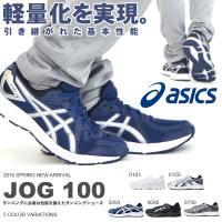 asics(アシックス)JOG 100 になります。  ロードジョグのアップデートモデル  男性・女...