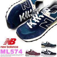 ニューバランス(new balance) ML574 となります。  【日本正規代理店品】 1988...