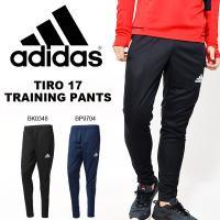 adidas (アディダス) TIRO17 トレーニングパンツ になります。  メンズ・男性・紳士 ...