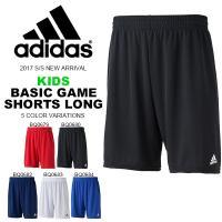 adidas (アディダス) KIDS BASIC ゲームショーツ ロング になります。  キッズ・...
