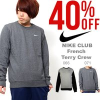NIKE CLUB French Terry Crew ナイキ クラブ フレンチテリー クルー 63...