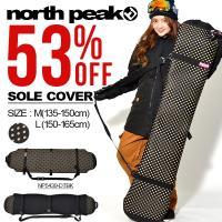 north peak ノースピーク スノボ ソールカバー 手軽にスノーボードを衝撃から守り、車移動な...