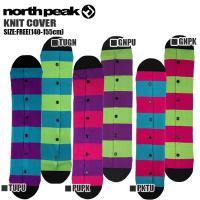 north peak ノースピーク アクリル ニット ソールカバー 移動時のソール、エッジ、ワックス...