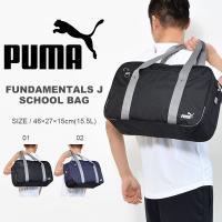 スクールバッグ PUMA プーマ ファンダメンタルズ J スクール バッグ 通学バッグ スクバ 中学生 高校生 学生カバン 得割20