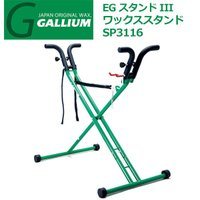 GALLIUM(ガリウム)ワックススタンド SP3093 バインディングがついたままでもスムーズな作...