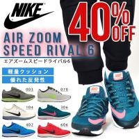 NIKE AIR ZOOM SPEED RIVAL 6 ナイキ エア ズーム スピード ライバル 6...